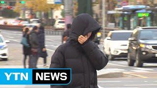 [날씨] 일찍 온 겨울, 서울 아침 -4.6℃...공기…