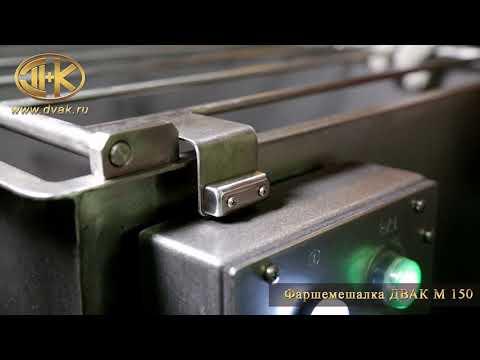 Фаршемешалка ДВАК М-150, обзорное видео