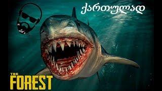 The Forest ანრისთან ერთად (ნაწილი 12) ზვიგენზე თევზაობა + ახალი ბაზა