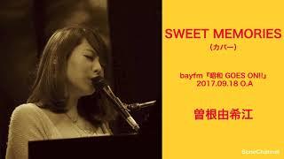 『SWEET MEMORIES』曽根由希江 (カバー) ※スタジオライブ オリジナル:...