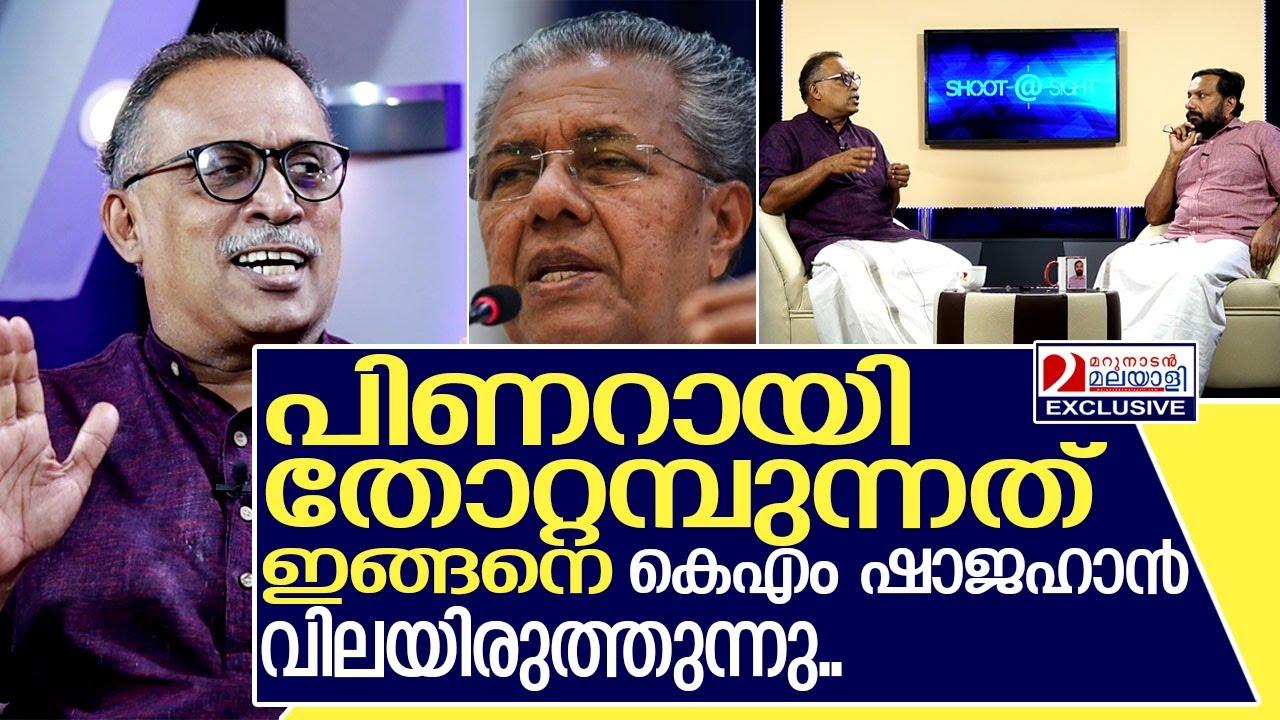 നിശ്ശബ്ദ തരംഗം ഉണ്ടായതെങ്ങനെ? KM Shajahan - Review the Polling Trends