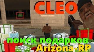 [CLEO] Для поиска подарков! Arizona-RP || Собираем на аризона рп быстро и уверенно!