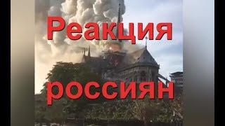 Пожар в Париже • Реакция россиян • Дед Архимед