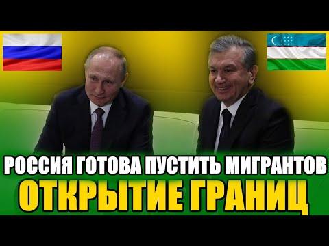ОТКРЫТИЕ ГРАНИЦ! Россия ввела послабления на ввоз Мигрантов.