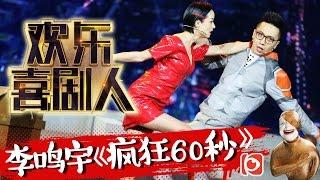 《欢乐喜剧人》20150523:贾玲化身最胖聂小倩 赵家班pk台湾搞笑天团 001