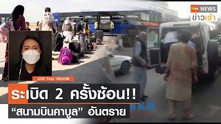 """VROOM : ระเบิด 2 ครั้งซ้อน!! """"สนามบินคาบูล"""" อันตราย l TNN News ข่าวเช้า วันศุกร์ที่ 27 สิงหาคม 2564"""