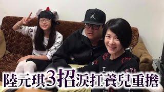 陸元琪3招淚扛養兒重擔 火轟揮霍不孝4罪名 | 台灣蘋果日報 thumbnail