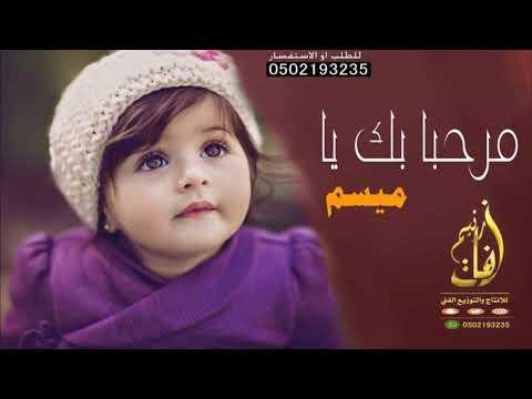 شيلة استقبال مولوده باسم ميسم 2019 مرحبا بك يا ميسم ]]  تنفيذ جديد 0502193235
