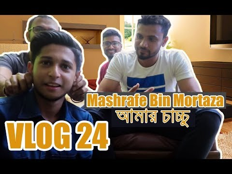 Mashrafe Bin Mortaza ржЖржорж╛рж░ ржЪрж╛ржЪрзНржЪрзБ - VLOG 24 - TAWHID AFRIDI - New Video 2017