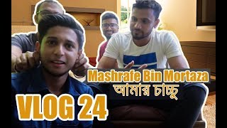 Mashrafe Bin Mortaza আমার চাচ্চু - VLOG 24 - TAWHID AFRIDI - New Video 2017