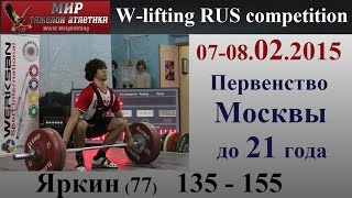 07-08.02.2015. YARKIN-77 (130-135/155).Moscow Championship to 21 years.