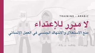 PSEA Training لا مبرر للإعتداء: منع الاستغلال والانتهاك الجنسي في العمل الإنساني