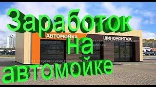 Ухожу из ТАКСИ работать на мойку сколько зарабатывают автомойщики в МОСКВЕ