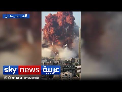 انفجار مرفأ بيروت يفتح ملفات بيئية   فما أكثرها خطورة  - نشر قبل 42 دقيقة