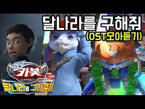 [헬로카봇 특집] ★헬로카봇 극장판 달나라를 구해줘 OST 모아듣기★