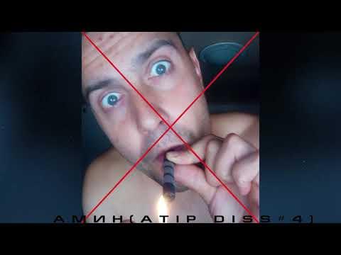 Гаден - Амин (ATiP Diss #4)