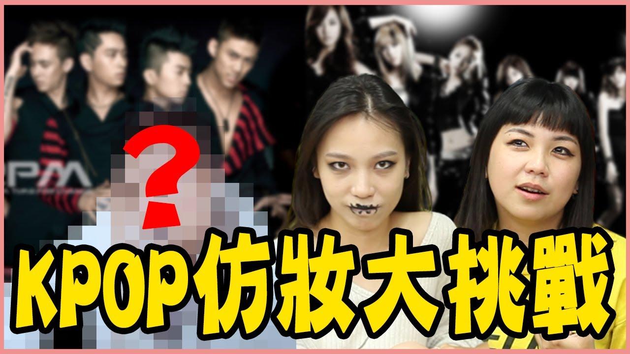 少女時代、Super Junior現在看起來超NG的妝容!仿妝2代團流行的超濃眼線妝-T-ara/4minute/SISTAR/2PM/BIGBANG/2NE1