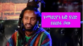 Interview with Comedian Lej Yared  |  Seifu on EBS