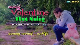 Download lagu အသဲကြဲ Valentine ( A Thel Kwal Valentine ) Vocal - Thet Naing