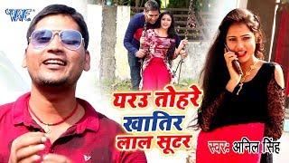 #VIDEO 2020 | यरउ तोहरे खातिर लाल सुटर | Yarau Tohare Khatir Lal Suitter | Anil Singh