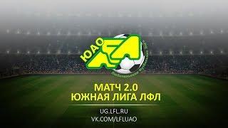 Матч 2.0. ЛФК Тройка - Динамо. (29.09.2019)
