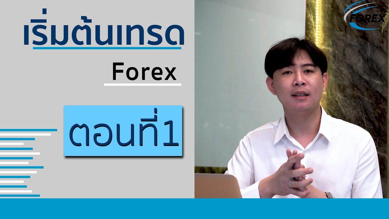 เริ่มต้นเทรด Forex EP.1 [Forex Learning.Co]