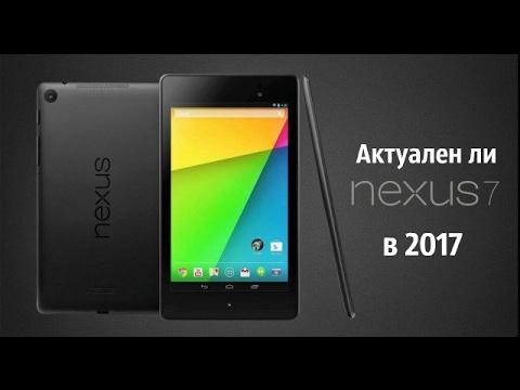 Актуален ли Nexus 7 2gn в 2017?