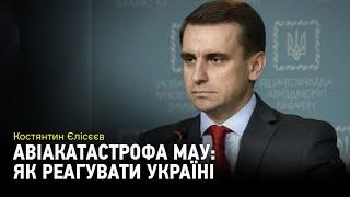Авіакатастрофа МАУ: як реагувати Україні