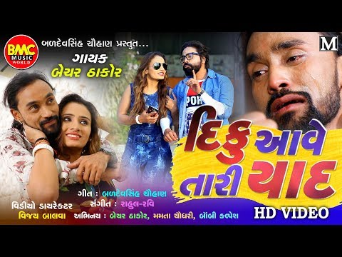 Diku Aave Tari Yaad | Bechar Thakor | દિકુ આવે તારી યાદ | Gujarati Bewafa HD Video | Bmc Music World