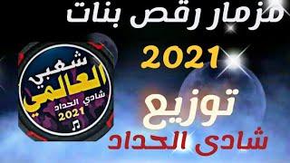 مزمار الرقص البنات هيكسر الديجيهات 2021 توزيع درامز العالمي  شادى الحداد