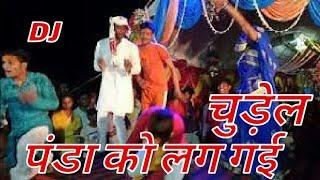 panda ko lag gai chudelan × Dj Remix song 2018 × Dj Kamlesh Chhatarpur