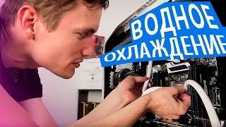 видео Двухконтурная система охлаждения
