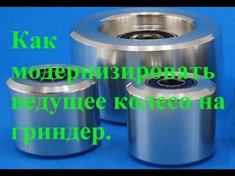 Как модернизировать ведомое колесо на гриндер. Как защитить колесо для гриндера.