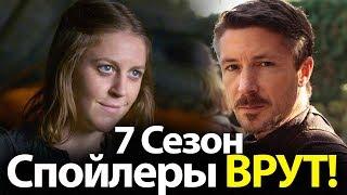 Спойлеры ВРУТ! Неожиданная судьба Мизинца и Яры в 7, 8 сезоне Игры Престолов