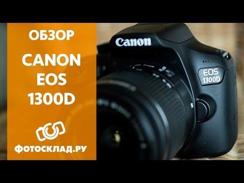 Обзор зеркального фотоаппарата Canon EOS 1300D от Фотосклад.ру