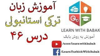 آموزش زبان ترکی استانبولی- درس 46 | Learn Turkish Language- Lesson 46