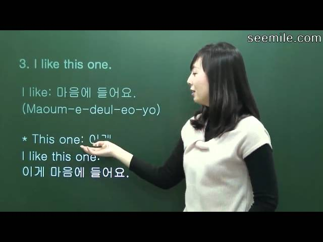 (Learn Korean Language - Conversation I) 6. Shopping, My i try ~, 쇼핑 표현, 입어봐도 되요?, 마음에 들어요