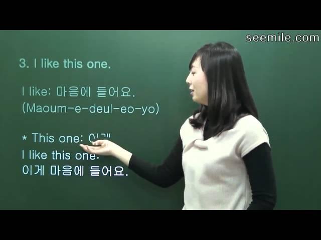 (Learn Korean Language - Conversation I) 6. Shopping, My i try ~, 쇼핑 표현, 입어봐도 되요?, 마음에 들어요