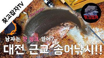 [송어낚시]남자는 핫 핑크!!대전 근교 송어낚시터!!