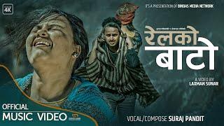 RELKO BATO | रेलको बाटो| Ft.GB Chiran | Sarswati | Suraj Pandit |Lekharaj Giri |Official Music Video