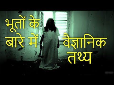 scientific facts about ghost [ HINDI ] unsolved ghost mysteries of the world - haunted places