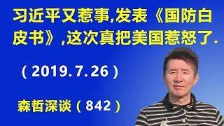习近平又惹事,发表《国防白皮书》,这次可是真把美国惹怒了.(2019.7.26)