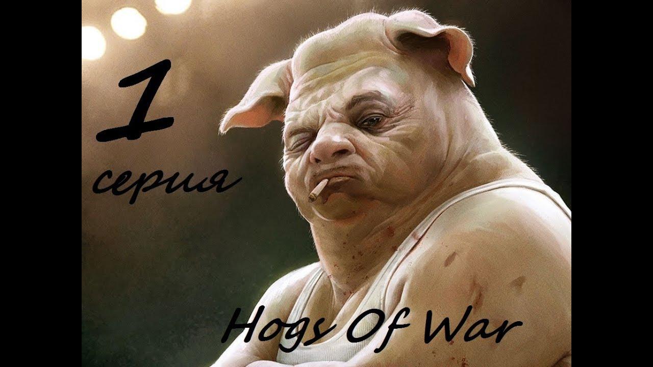 Картинки по запросу война свиней
