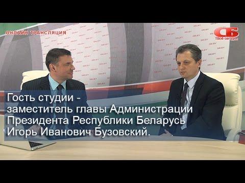 Гость студии - зам. главы Администрации Президента Республики Беларусь Игорь Иванович Бузовский.