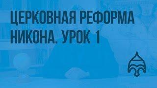 Церковная реформа Никона. Начало. Видеоурок по истории России 7 класс