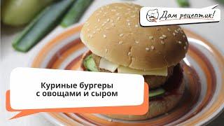 Куриные бургеры с овощами и сыром рецепт сочных домашних чикен бургеров