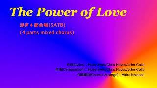 ヒューイ・ルイス&ザ・ニュース『パワー・オブ・ラブ』を混声4部合唱にしました。 楽譜からmidiデータを作成しコンピューターに演奏させたものです。和音の感じをわかるように ...