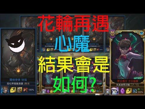 【Gear實況精華】香港蛇王花輪教你如何突破心魔??