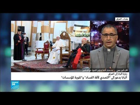 مستشار البابا لشؤون الحوار مع المسلمين: -عدد المسيحيين في العراق انخفض إلى أقل من 300 ألف-