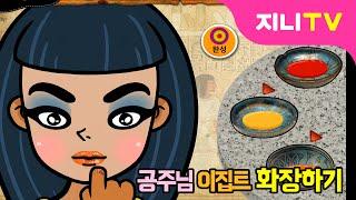[지니TV] 이집트 공주님 화장 따라잡기! | 클레오파트라 화장법 | 고대 이집트 화장법 | 메이크업 게임